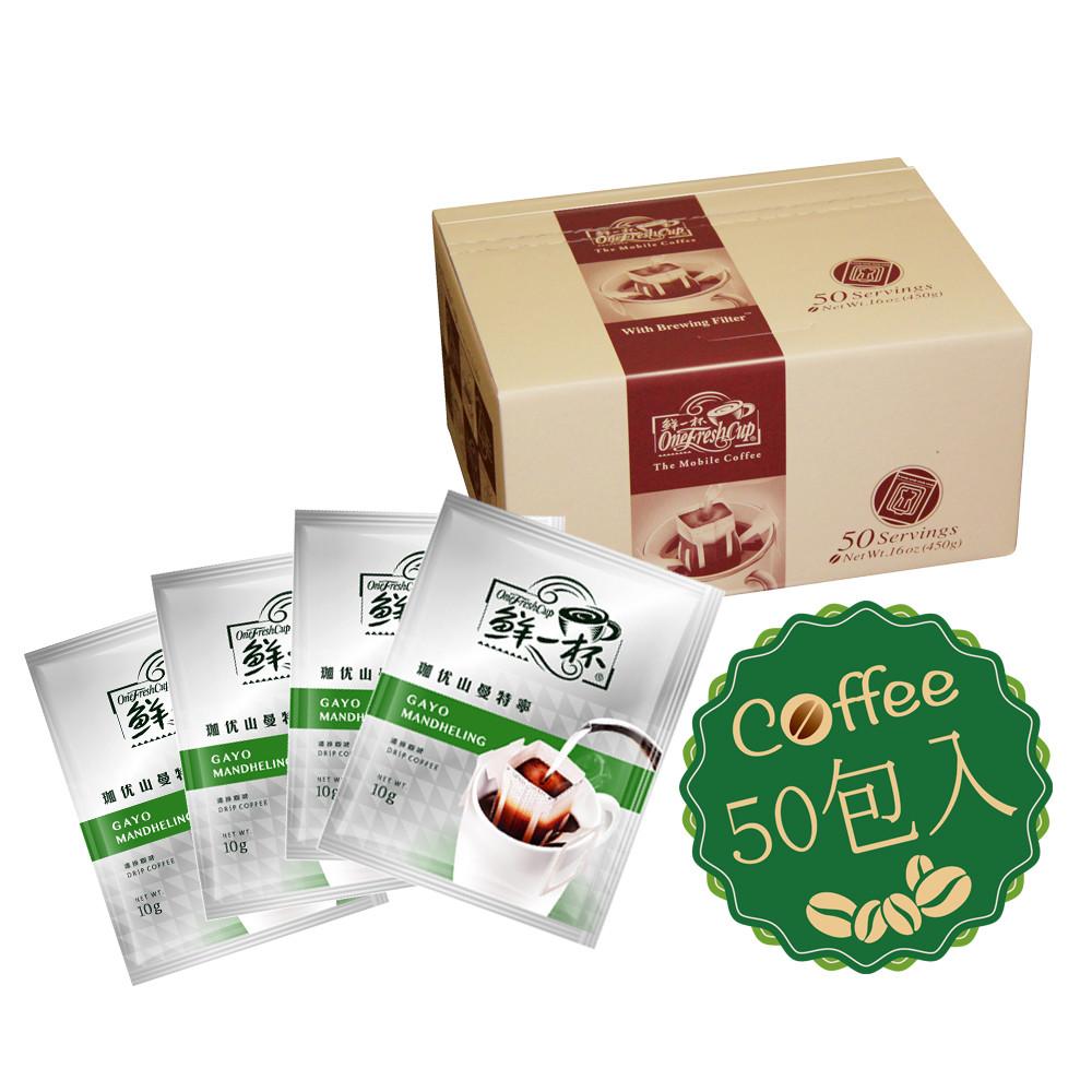 [鮮一杯] 珈优山曼特寧濾掛咖啡10克X50包