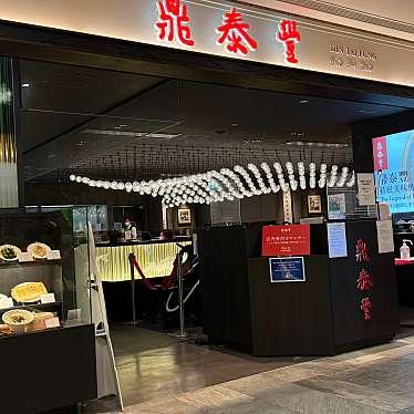 鼎泰豐  東京スカイツリータウン・ソラマチ店のundefinedに実際訪問訪問したユーザーunknownさんが新しく投稿した新着口コミの写真