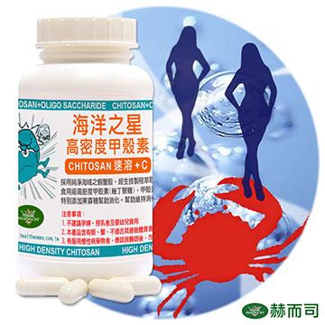 ※精製高密度甲殼素(幾丁聚糖,殼醣胺,Chitosan)膠囊※特別添加果寡糖( Oligo Saccharide),可以幫助消化,使排便順暢。