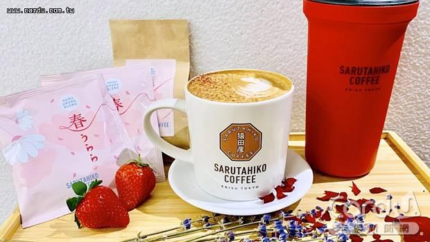初春限定「春日綜合咖啡」融合花香和果香,如煮草莓調和成的拿鐵口感層次豐富(圖/猿田彥珈琲 提供)