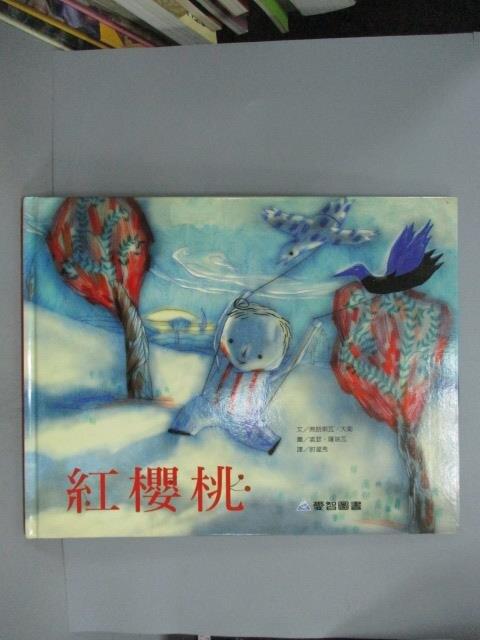 【書寶二手書T6/少年童書_ZBO】紅櫻桃_弗朗索瓦.大衛