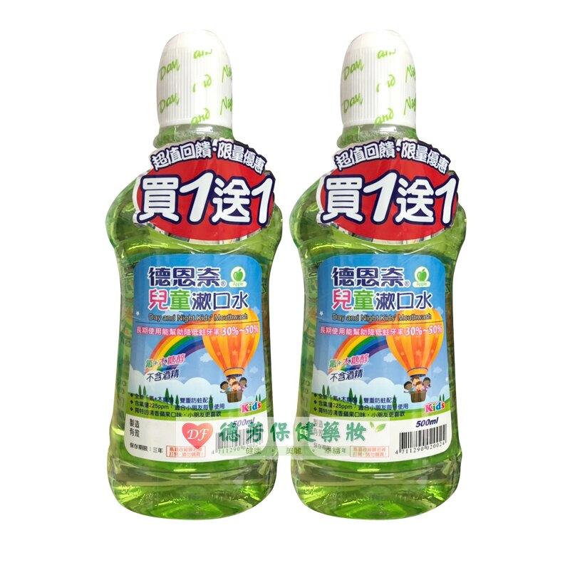 德恩奈 兒童漱口水-青蘋果500ml 買一送一【德芳保健藥妝】