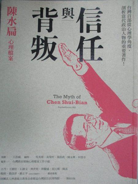 【書寶二手書T1/勵志_YEZ】信任與背叛_台灣政治領袖心理檔案工作小組