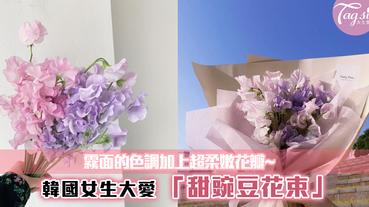 韓國女生大愛「甜豌豆花束」霧面的色調加上超柔嫩花瓣~好唯美哦!
