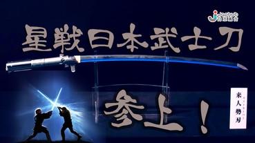 【傳統與現代的融合之美】星戰聯乘日本刀