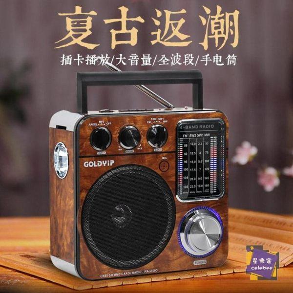 收音機新款復古便攜式老年半導體高級老式老人廣播MP3音樂播放器