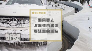 如果冬天要去北海道自駕遊,一定要注意的幾項重點!