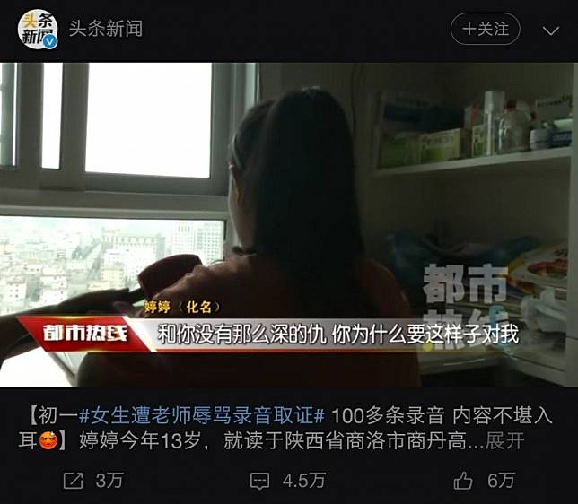 Chinese teacher banned from classroom after teenage girl records abusive rants