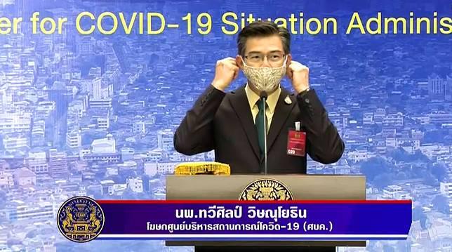 โฆษก ศบค. 'นพ.ทวีศิลป์' แถลงสถานการณ์ 'โควิด-19' 7 วัน ไม่พบผู้ป่วยติดเชื้อภายในประเทศ 'ป่วย' วันนี้ 1 ราย เป็นหญิงไทย วัย 43 ปี กลับจาก 'รัสเซีย' อยู่ในสถานกักกัน