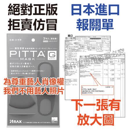 日本PITTA MASK口罩 日本口罩 日本正品PITTA MASK口罩 可水洗口罩(黑灰) 絕對正版