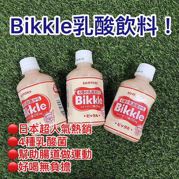 日本SUNTORY Bikkle 乳酸飲料 280ML◎花町愛漂亮◎TC
