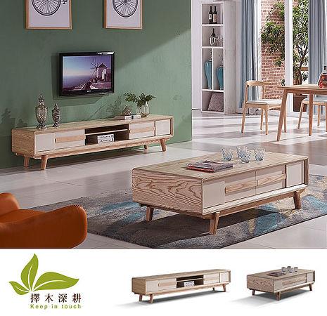 【擇木深耕】凱撒6.6尺電視櫃+4尺茶几桌