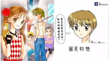 羽山秋人根本是全女孩的初戀!3 部值得再回味的少女漫畫