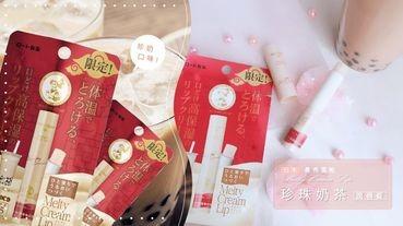 連護唇膏都有珍奶口味?日本曼秀雷敦推出「珍珠奶茶潤唇膏」,想喝珍奶時就擦護唇膏解饞吧!