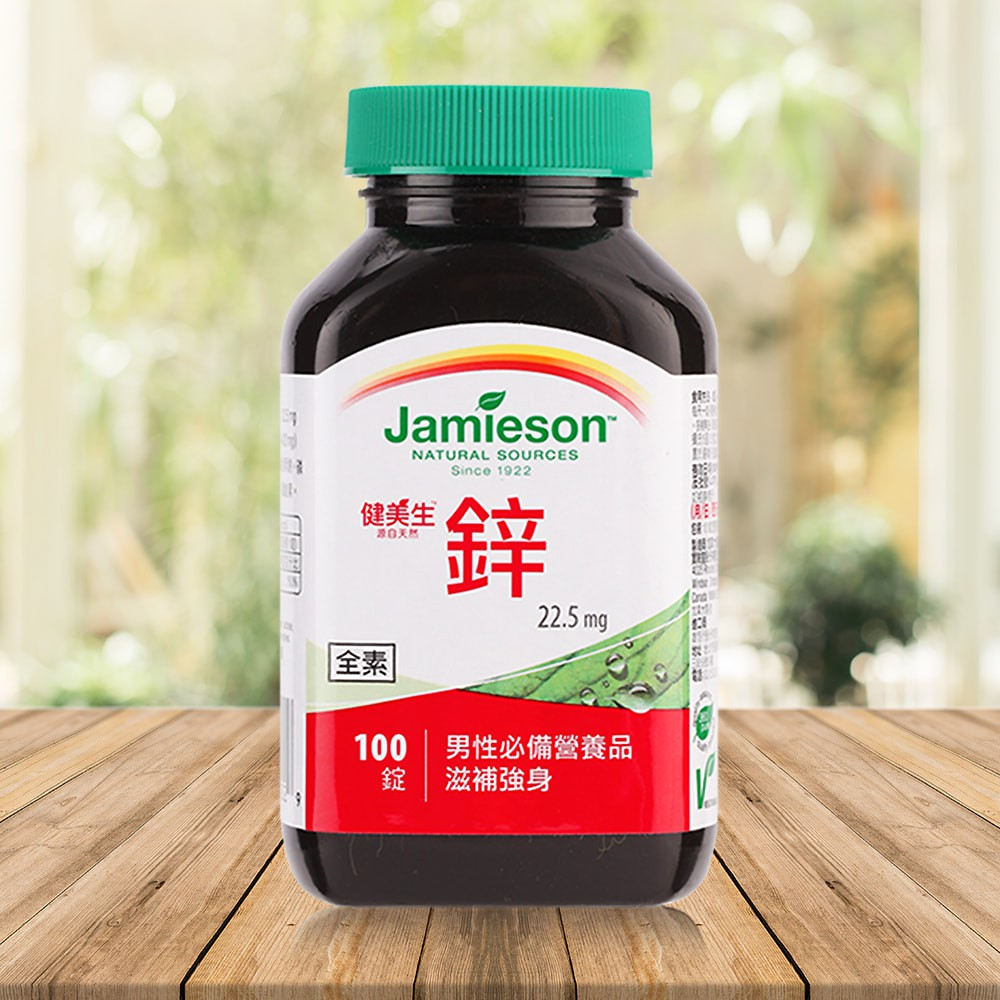 [Jamieson健美生] 大包裝 鋅錠 22.5mg 100錠 1瓶 新鮮貨