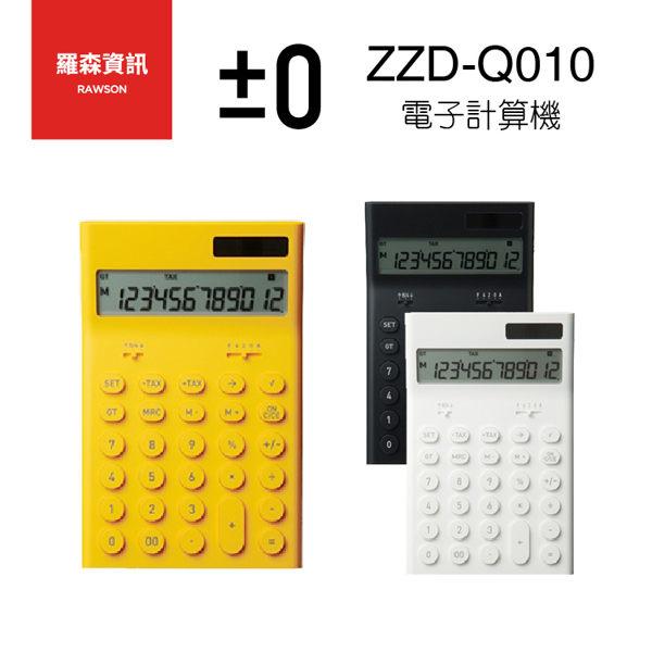±0 ZZD Q010 正負零 電子計算機 計算機 黃 黑 白 日本設計 代理商公司貨