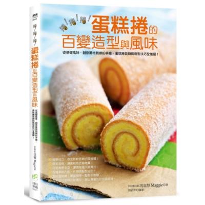 捲!捲!捲!蛋糕捲的百變造型與風味:從基礎風味、創意風格到繽紛手繪,蛋糕捲裝飾與造型技巧
