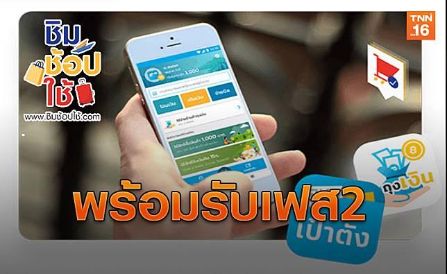 กรุงไทยหนุน