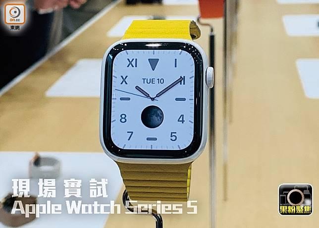 Apple Watch愈出愈靚,圖為新一代Series 5。(陳志滔攝)