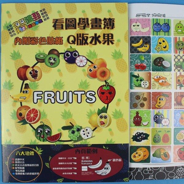 16開看圖學畫簿 Q版水果著色畫冊 著色本MIT製/一本入{定39}~畫畫本內附彩色貼紙~益