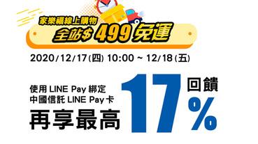 家樂福線上購物 LINE Pay享最高17%回饋
