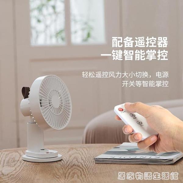 遙控風扇小型辦公室桌上桌面小風扇便攜式學生宿舍床上床頭靜音 居家物语