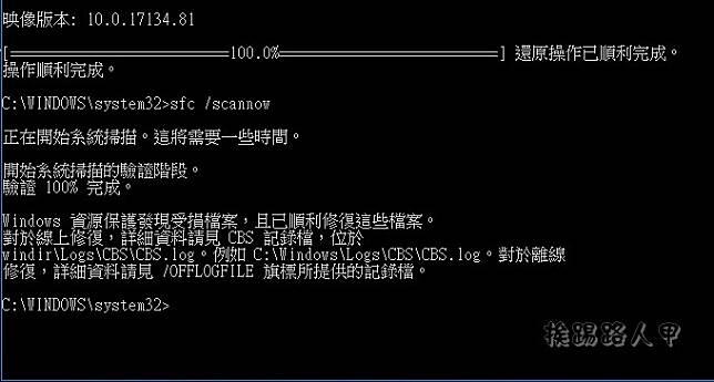 使用Windows 10內建的System File Checker 來修復或遺失的檔案