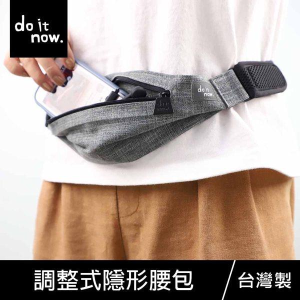 珠友 DO-61001 調整式隱形腰包/防搶包/防盜包/防竊腰掛包-do it now