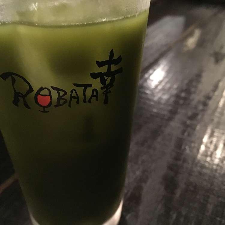 実際訪問したユーザーが直接撮影して投稿した西新宿イタリアンROBATA 幸の写真