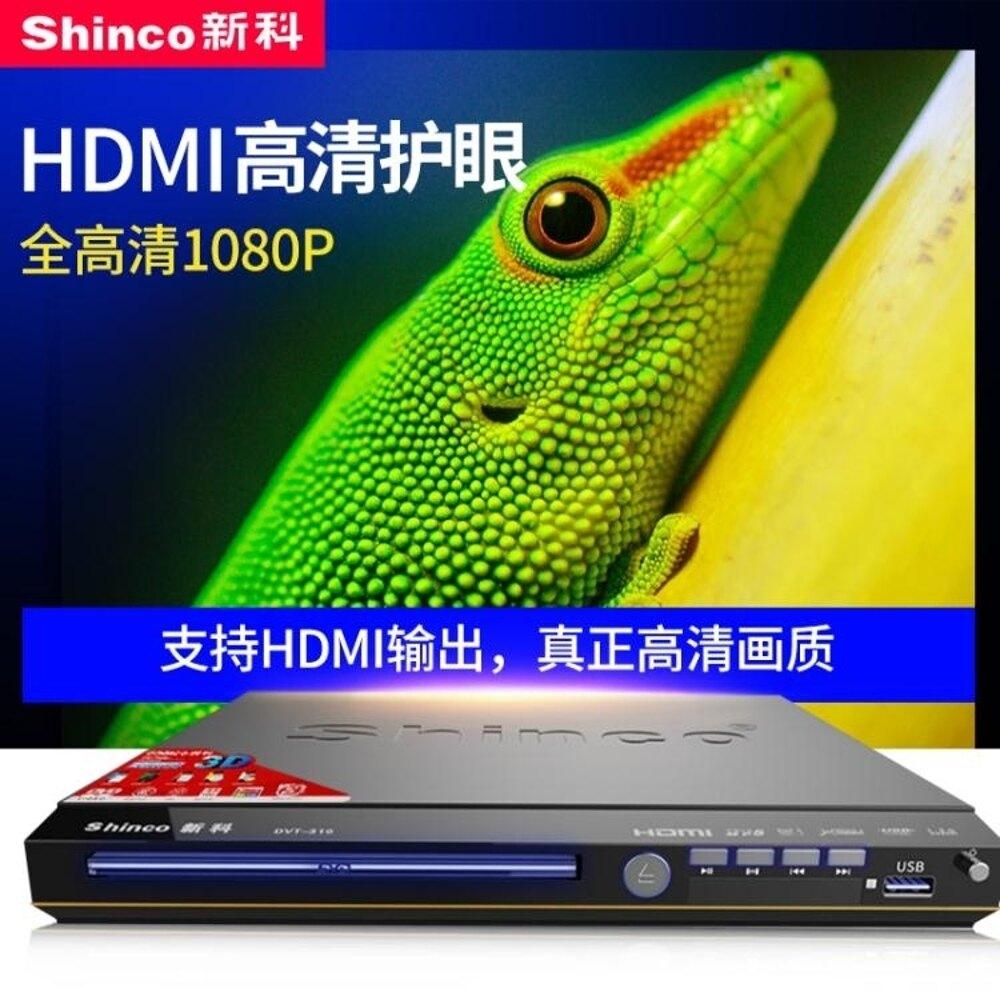 DVD Shinco/新科DVT-310家用dvd播放機vcd影碟機cd高清兒童藍光電影evd器-快速出貨