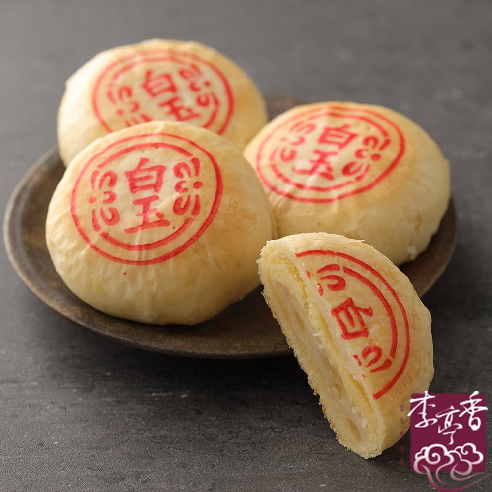 預購【李亭香】白玉平西禮盒*1盒 (6入/盒) 奶素,免運