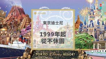 【潭美襲日】迪士尼如常開放,USJ則暫停營業