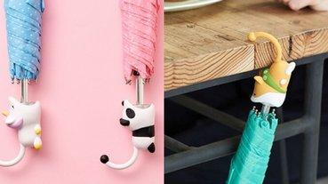 掉傘狂魔有救了!日本設計超萌動物「雨傘柄套」,可愛掛在桌邊就不怕又忘傘在店裡!