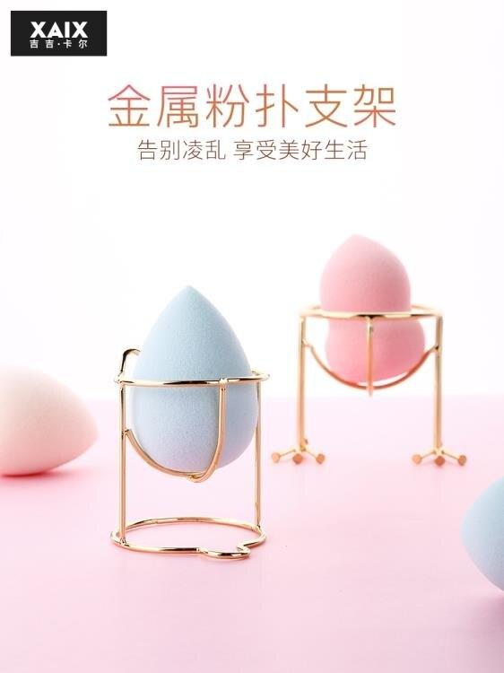 XAIX防發霉美妝蛋晾曬雞蛋托葫蘆粉撲化妝綿粉撲收納架收納盒