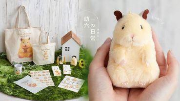 倉鼠插畫「助六の日常」實體化!捧在掌心的小助六娃娃、手提袋、馬克杯超級萌,倉鼠控必收!