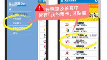 台北捷運「常客優惠」可透過「台北捷運GO」APP方便查詢