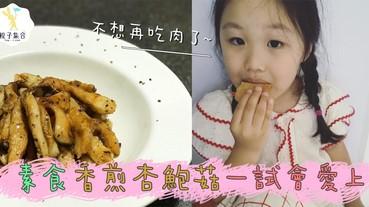 吃香菇一點都不難受,香煎杏鮑菇一吃回不了頭