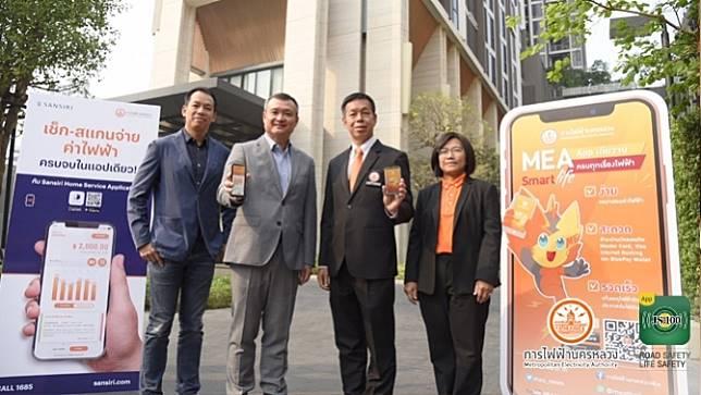 MEA จับมือ แสนสิริ ยกระดับบริการเชื่อม Smart Platform กลุ่มลูกค้าคอนโดฯ