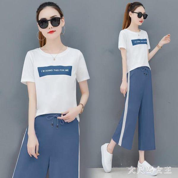2019夏季新款韓版時尚運動服夏天短袖闊腿褲兩件套休閒套裝女寬鬆