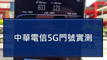 中華電信5G門號網速實測搶先看