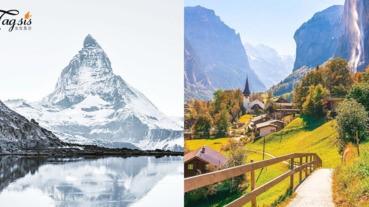 跟著Running Man去瑞士~ 三個瑞士「世外桃園」景點!一生人絕對要去一次!