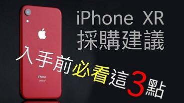 【影音】iPhone XR 採購建議,下手之前你要注意的三個重點!