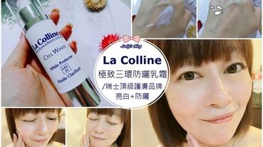 【保養。防曬】La Colline |極致三環防曬乳霜|簡單一步驟,亮白+防曬保養防護工作一次搞定~*