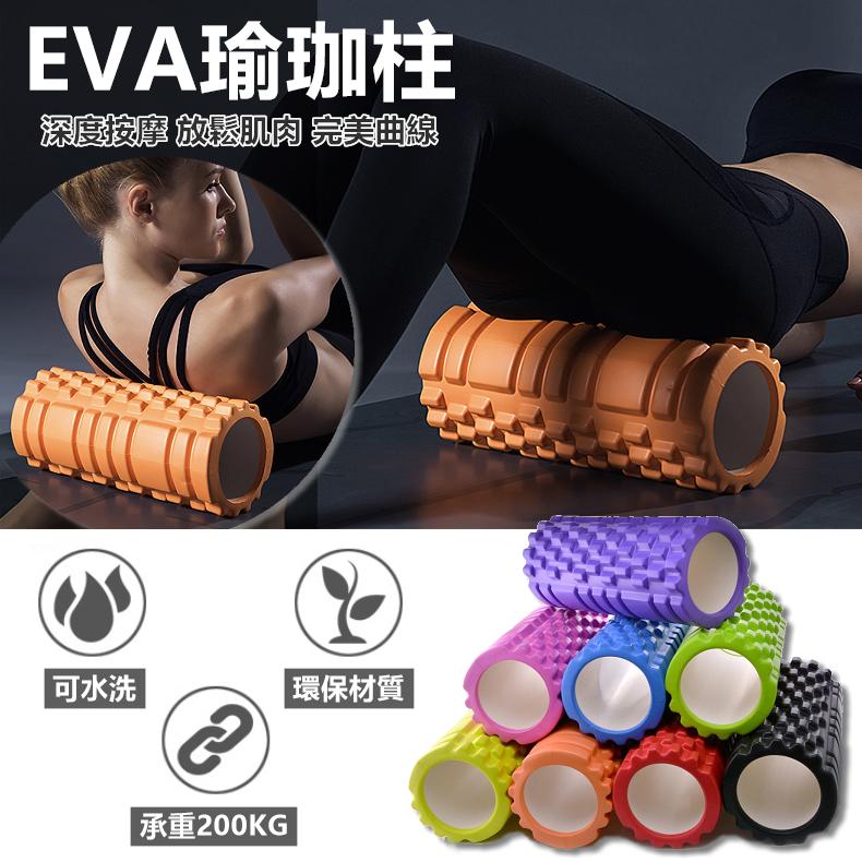 EVA 瑜伽滾筒 Roller 健身滾柱滾輪 狼牙棒 瑜珈墊 瑜伽墊 瑜伽柱【RS797】