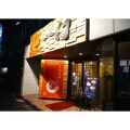 実際訪問したユーザーが直接撮影して投稿した西新宿ラーメン専門店えびそば 一幻 新宿店の写真