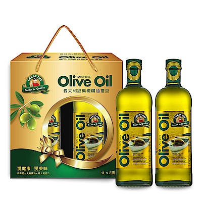 ●義大利原裝進口 ●100%純橄欖油 ●送禮自用兩相宜 ●新年送禮首選