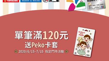 山崎麵包嗶滿額 送限量版Peko卡套