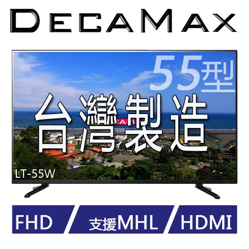 免運費 全新 DecaMax 55吋 Full HD 1080p LED 液晶電視 / 電視機 台灣製造