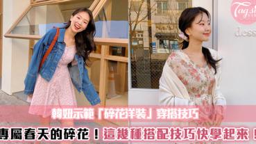 穿上專屬春天的碎花~韓妞示範「碎花洋裝」穿搭技巧!這幾種搭配快學起來~