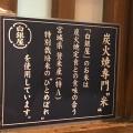 豚バラねぎ塩焼き定食 - 実際訪問したユーザーが直接撮影して投稿した西新宿居酒屋炭火焼専門食処 白銀屋の写真のメニュー情報